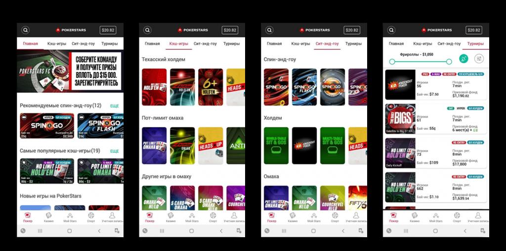 Виды игр в мобильном приложении Pokerstars.