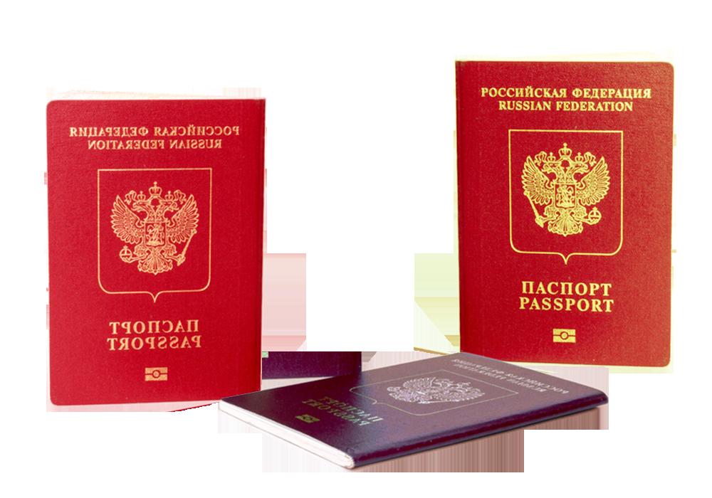 Пасспорт РФ для верификации в клиенте Pokerstars.
