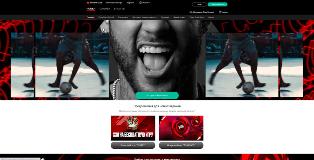Главная страница покерного рума Pokerstars.