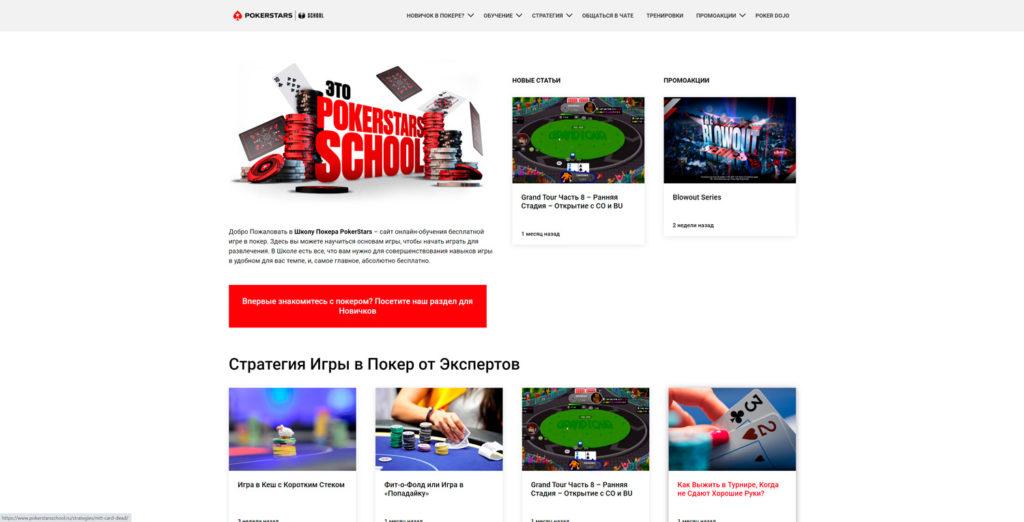 Страница с курсами Pokerstars.