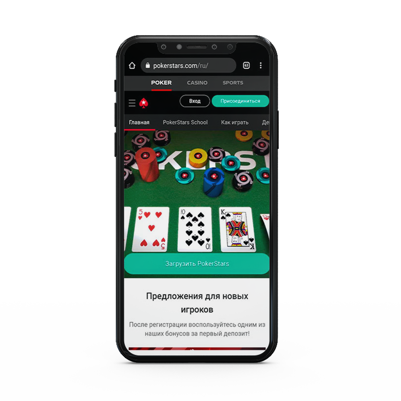 Версия Pokerstars на смартфоне.