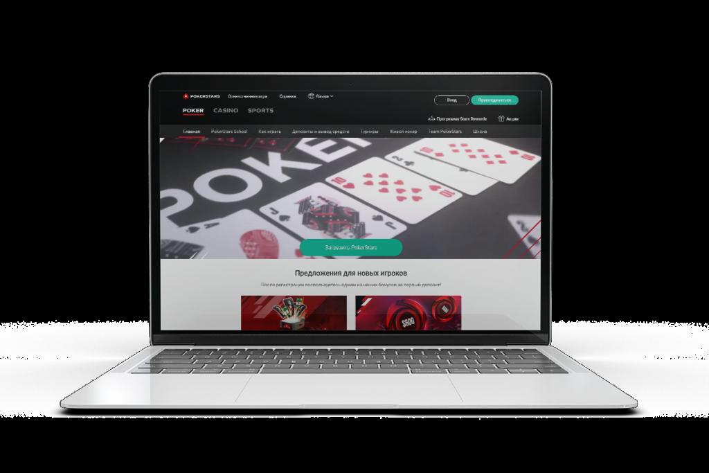 Pokerstars на ПК.