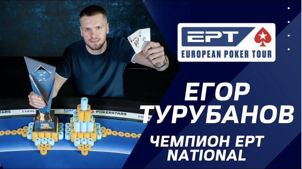 EPT National Sochi